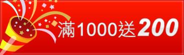 醫學美容網滿1000送200