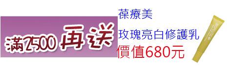 醫學美容母親節特賣 滿1000送200  滿2500再送葆療美玫瑰亮白甘草修護乳0.5oz (價值680元)