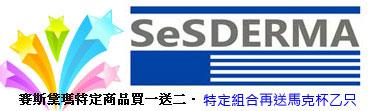 賽斯黛瑪特定商品買一送二.買特定組合再送sesderma 西班牙原廠進口馬克杯乙只