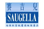SAUGELLA賽吉兒 來自歐洲領導品牌 羅達大廠,風行歐洲的私密肌膚頂級保養品-原廠公司貨-nicedoctor醫學美容產品交流網