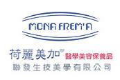 monafrema荷麗美加-聯發生技醫學美容保養品-原廠台灣公司貨-nicedoctor醫學美容產品交流網