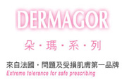Dermagor朵瑪Dermagor-來自法國醫學美容保養品-原廠台灣公司貨-nicedoctor醫學美容產品交流網