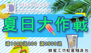 醫學美容產品交流網-夏日大作戰