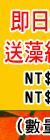 即日起買葆療美商品,送藻紅素果膠軟糖25g.NT$1999以下送1包,NT$2000以上送2包,數量有限,送完為止