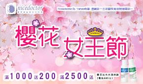 櫻花女王節~滿1000送200,滿2500送價值440元賽吉兒天天清爽組