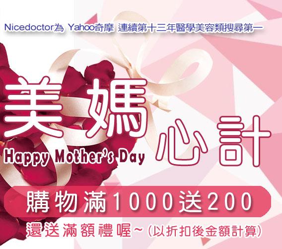美媽7大心計活動開跑(Happy Mother's Day)~會員購物滿$1000送$200~還送滿額禮喔!