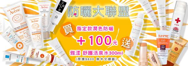 nicedoctor-買潤色防曬+100元送雅漾舒護活泉水300ml