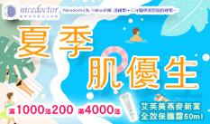 夏季肌優生~滿1000送200,滿4000元送價值680元艾芙美燕麥新葉全效保護霜50ml