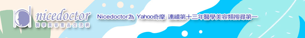 nicedoctor醫學美容產品交流網-Yahoo奇摩連續13年醫學美容類搜尋第一