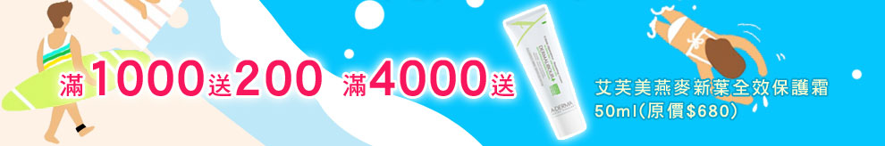 醫學美容產品交流網-滿$1000送$200電子折價卷,滿$4000送價值$680元艾芙美新葉燕麥全效保護霜