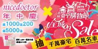 nicedoctor醫學美容產品交流網 X 2019首屆台中購物節-全城On Sale