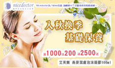 nicedoctor醫學美容產品交流網入秋換季基礎保養