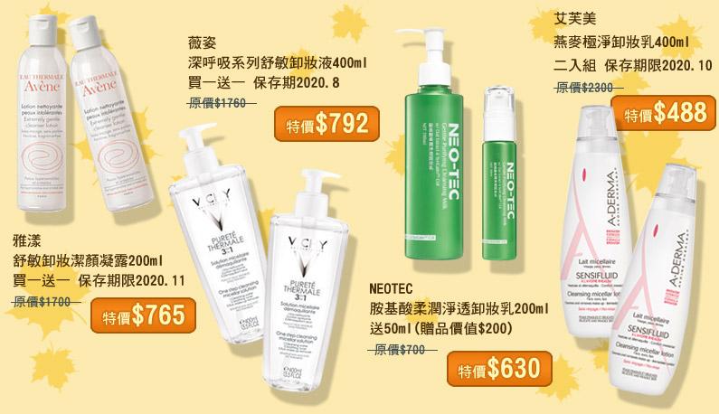 秋季基礎保養-卸妝