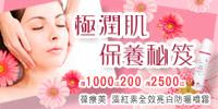 nicedoctor醫學美容產品交流網極潤肌保養秘笈