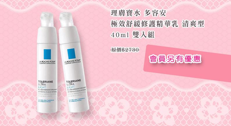 理膚寶水多容安極效舒緩修護精華乳清爽型40ml雙入組(原價$2730)會員另有優惠