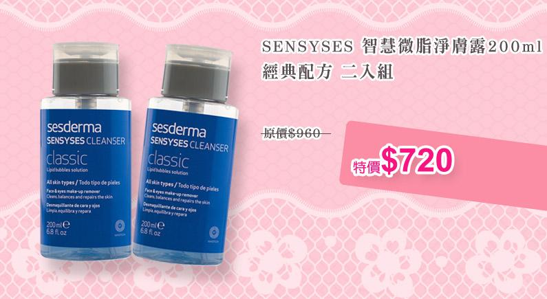 SENSYSES 智慧微脂淨膚露200ml-經典配方二入組(原價$960)特價$720