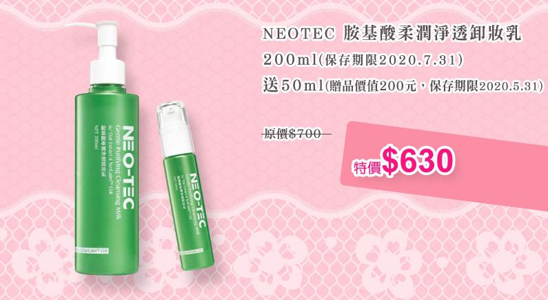 NEOTEC胺基酸柔潤淨透卸妝乳200ml送50ml(原價$700)特價$630