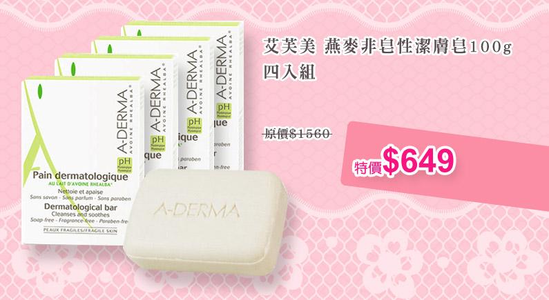 艾芙美 燕麥非皂性潔膚皂100g四入組(原價$1560元)特價$649