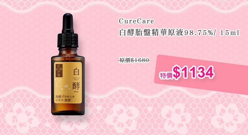 CureCare白酵胎盤精華原液98.75%/ 15ml(原價$1680元)特價$1134