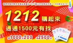 nicedoctor醫學美容產品交流網雙12優惠-1212購起來,通通1500元有找