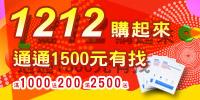nicedoctor醫學美容產品交流網雙12優惠-1212購起來~通通1500元有找