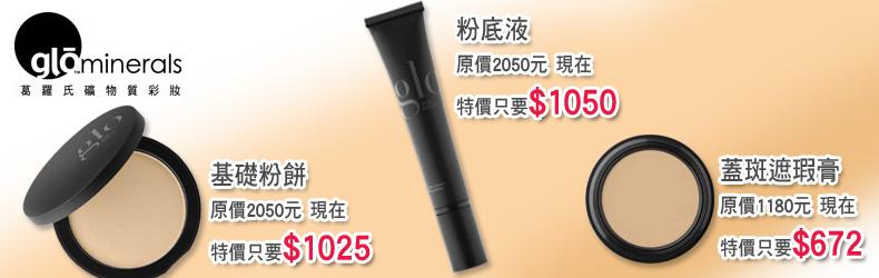 葛羅氏基礎粉餅-原價2050元 現在特價只要$1025-粉底液原價2050元 現在特價只要$1050-蓋斑遮瑕膏原價1180元 現在特價只要$672