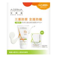 艾芙美燕麥全護益膚防曬霜SPF50+150ml送潔膚皂100g(原價$1870元)會員價$1332