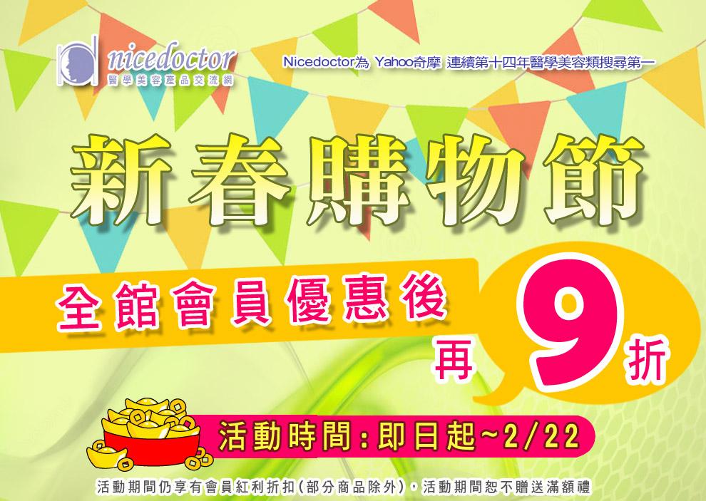 nicedoctor醫學美容產品交流網-新春購物節