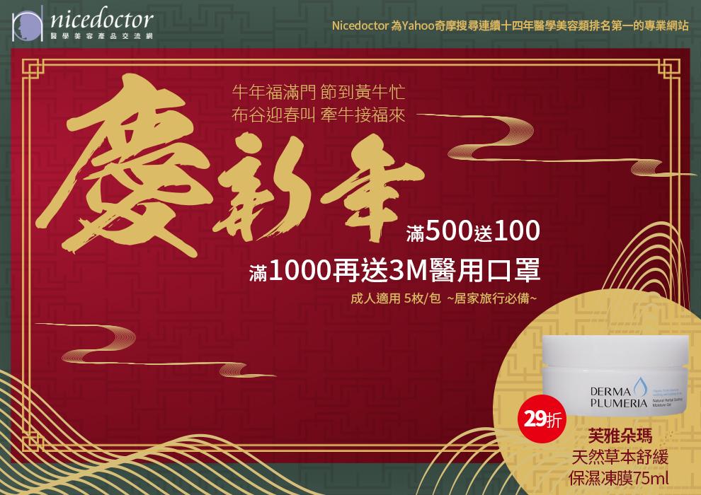 Nicedoctor醫學美容產品交流網-慶新年送500送100滿1000再送3M醫用口罩成人適用5枚~居家旅行必備~