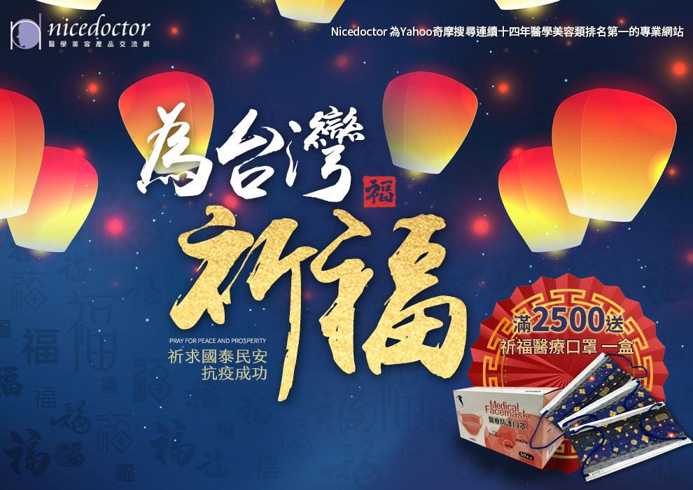 Nicedoctor醫學美容產品交流網-為台灣祈福 滿2500元送一盒祈福醫療口罩