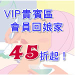 VIP貴賓區 會員回娘家45折起