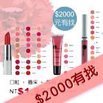 葛羅氏 口紅+唇彩+唇蜜 任五支 (原價3400元)