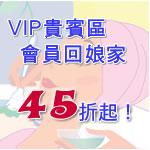 VIP專區