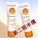 貝德瑪 皙妍高效防曬乳SPF50+ 40ml 第二瓶半價