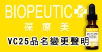 葆療美VC25%+富勒寧超白精華液品名變更聲明