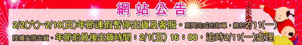 網站公告:2/2(六)~2/10(日)年節連假暫停出貨及客服