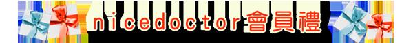 nicedoctor會員禮:會員滿 1,000 元送 200 元電子式購物禮券
