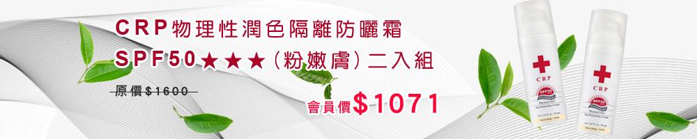 CRP物理性潤色隔離防曬霜SPF50(粉嫩膚)二入組原價$1600會員價$1071