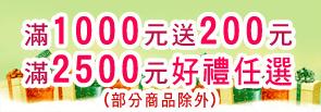 nicedoctor 醫學美容產品交流網購物滿1000送200,滿2500元好禮6選1